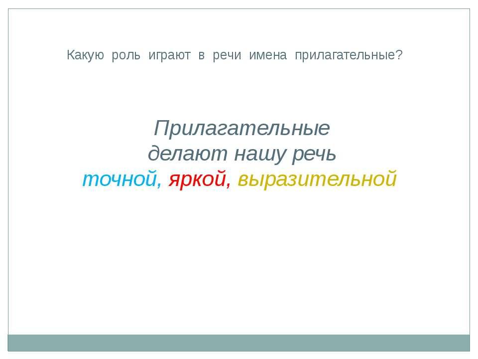 Прилагательные делают нашу речь точной, яркой, выразительной Какую роль играю...