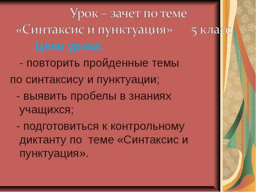 Цели урока: - повторить пройденные темы по синтаксису и пунктуации; - выявить...
