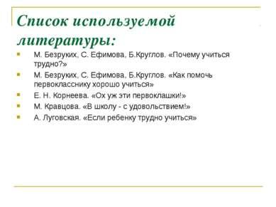 Список используемой литературы: М. Безруких, С. Ефимова, Б.Круглов. «Почему у...