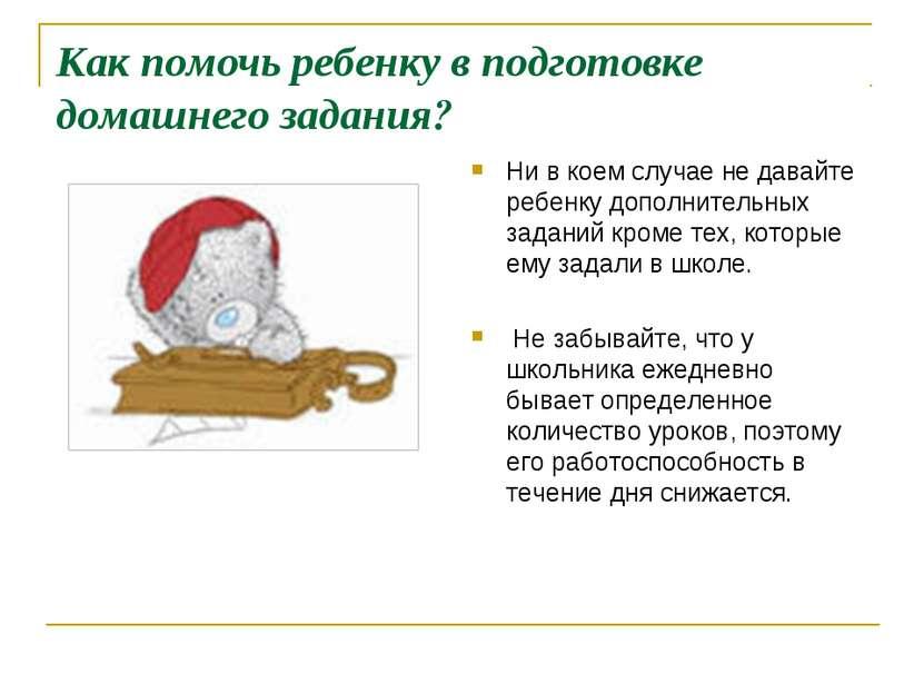 Как помочь ребенку в подготовке домашнего задания? Ни в коем случае не давайт...