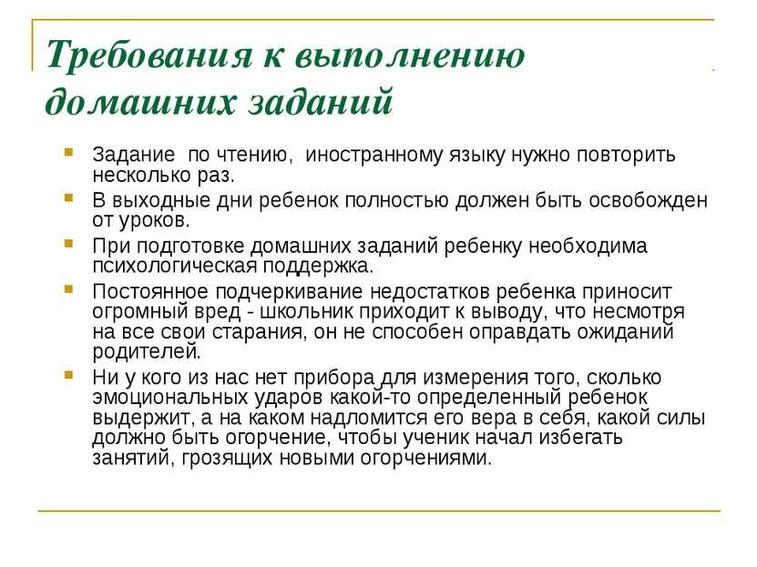 Требования к выполнению домашних заданий Задание по чтению, иностранному язык...