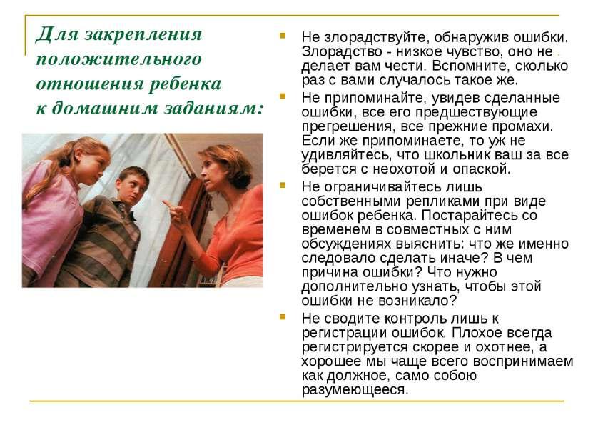 Для закрепления положительного отношения ребенка к домашним заданиям: Не злор...