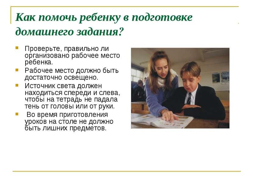 Как помочь ребенку в подготовке домашнего задания? Проверьте, правильно ли ор...