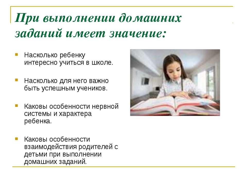 При выполнении домашних заданий имеет значение: Насколько ребенку интересно у...