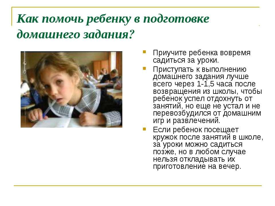 Как помочь ребенку в подготовке домашнего задания? Приучите ребенка вовремя с...