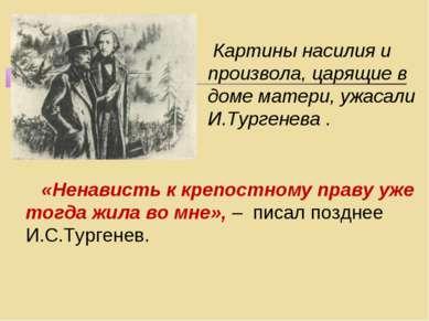 «Ненависть к крепостному праву уже тогда жила во мне», – писал позднее И.С.Ту...