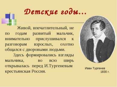 Детские годы… Иван Тургенев 1830 г. Живой, впечатлительный, не по годам разви...