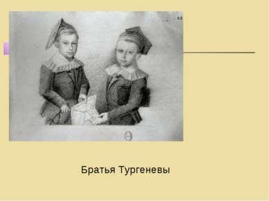 Братья Тургеневы