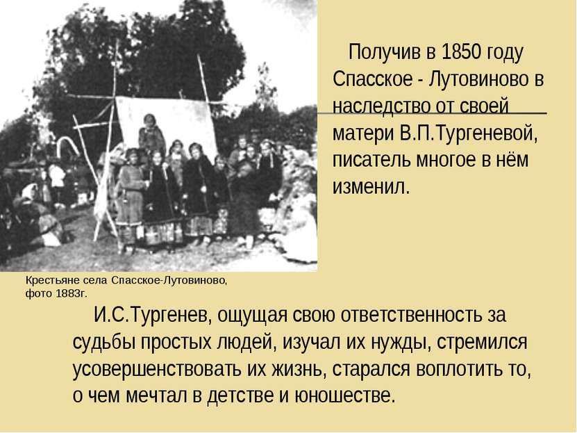 И.С.Тургенев, ощущая свою ответственность за судьбы простых людей, изучал их ...