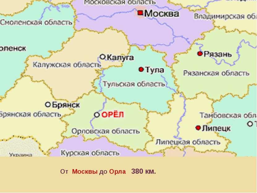 От Москвы до Орла 380 км.