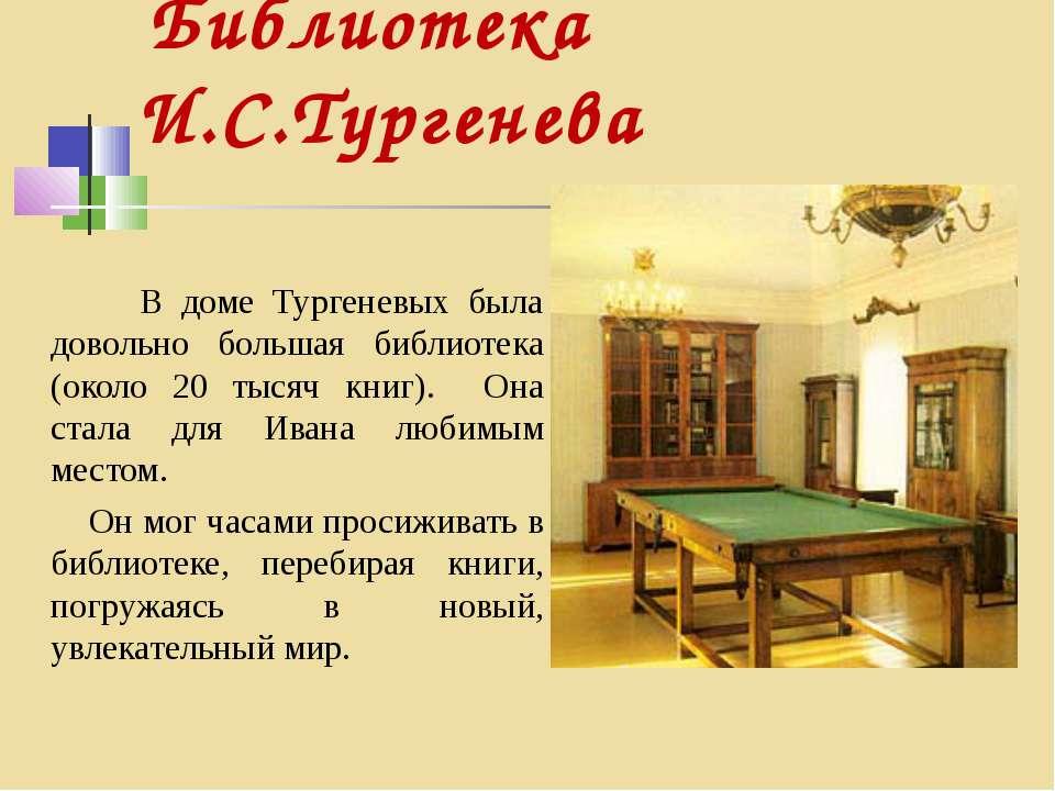 Библиотека И.С.Тургенева В доме Тургеневых была довольно большая библиотека (...