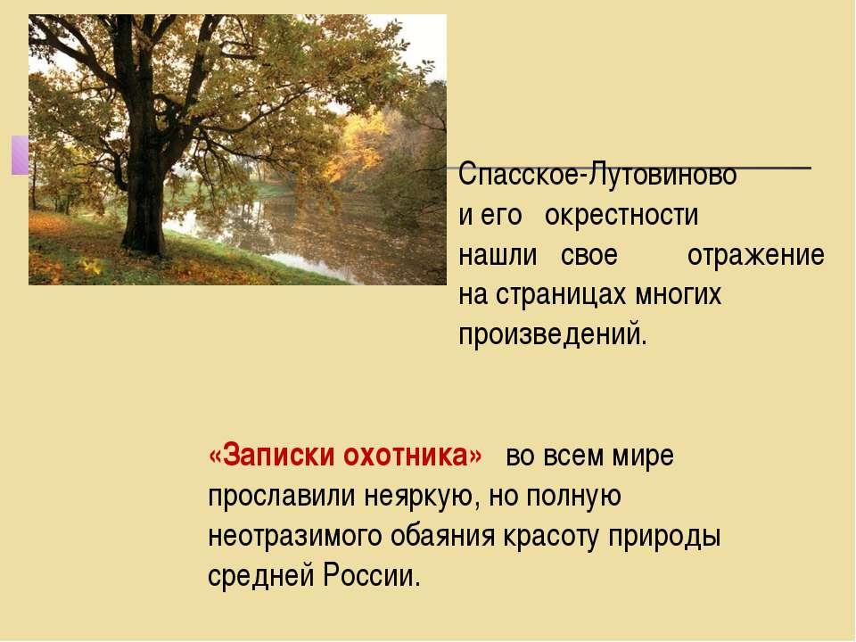 Спасское-Лутовиново и его окрестности нашли свое отражение на страницах многи...
