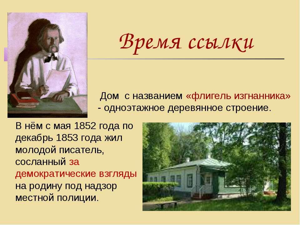 Дом с названием «флигель изгнанника» - одноэтажное деревянное строение. В нём...