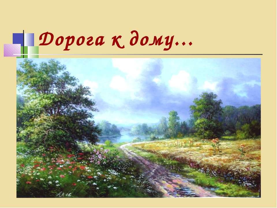 Дорога к дому…