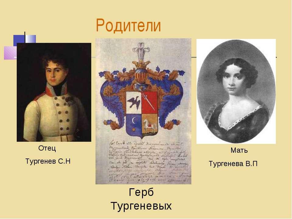 Родители Герб Тургеневых Отец Тургенев С.Н Мать Тургенева В.П