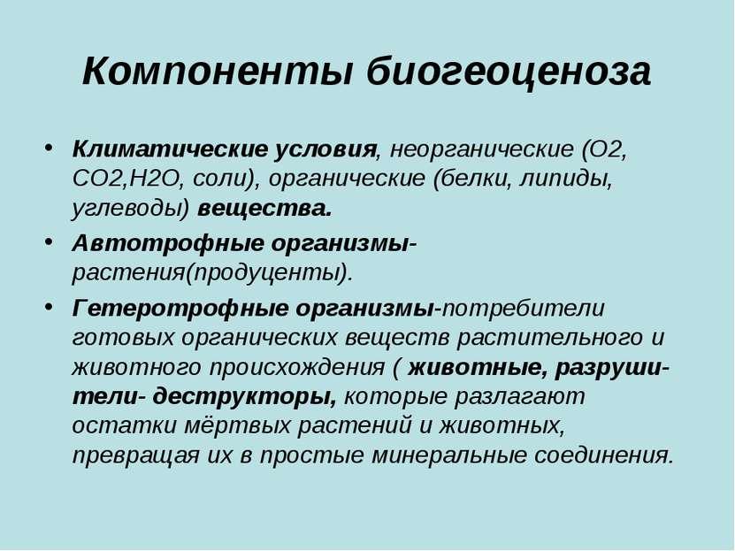 Компоненты биогеоценоза Климатические условия, неорганические (О2, СО2,Н2О, с...