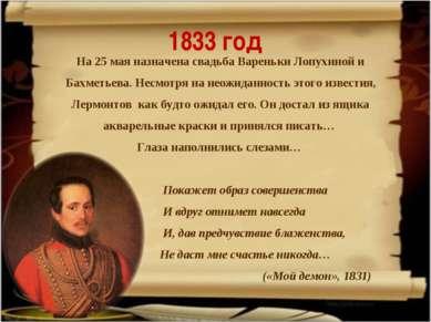 1833 год На 25 мая назначена свадьба Вареньки Лопухиной и Бахметьева. Несмотр...