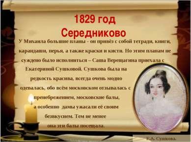 1829 год Середниково Е.А. Сушкова. У Михаила большие планы - он привёз с собо...
