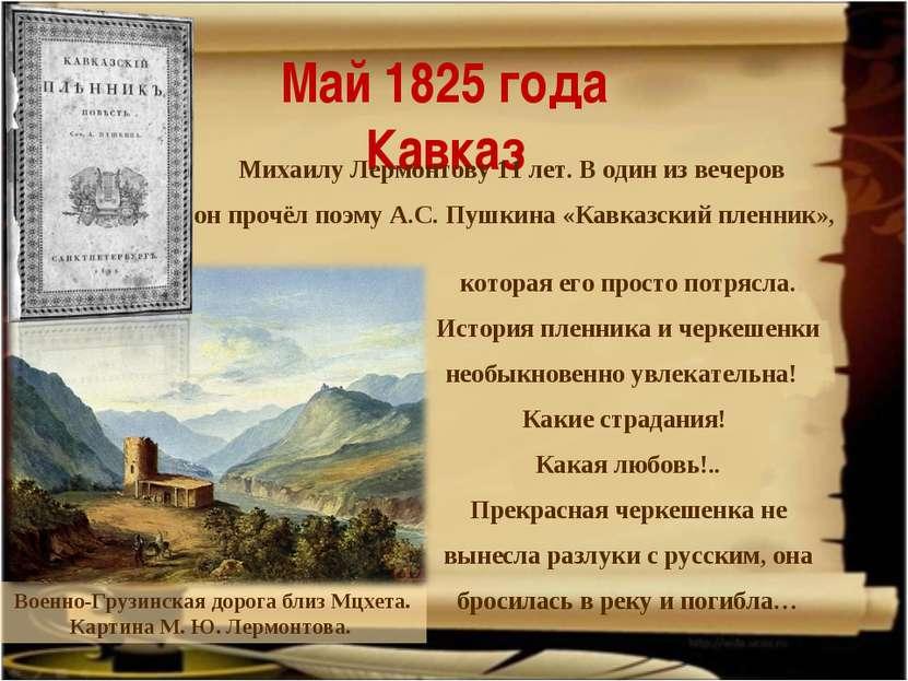 Май 1825 года Кавказ Военно-Грузинская дорога близ Мцхета. Картина М. Ю. Лерм...