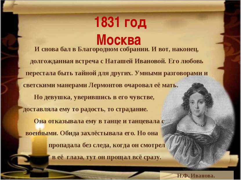 1831 год Москва Н.Ф. Иванова. И снова бал в Благородном собрании. И вот, нако...