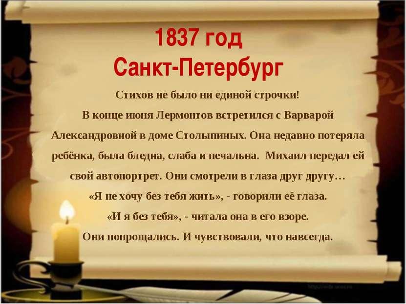 1837 год Санкт-Петербург Стихов не было ни единой строчки! В конце июня Лермо...