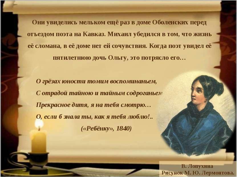 Они увиделись мельком ещё раз в доме Оболенских перед отъездом поэта на Кавка...