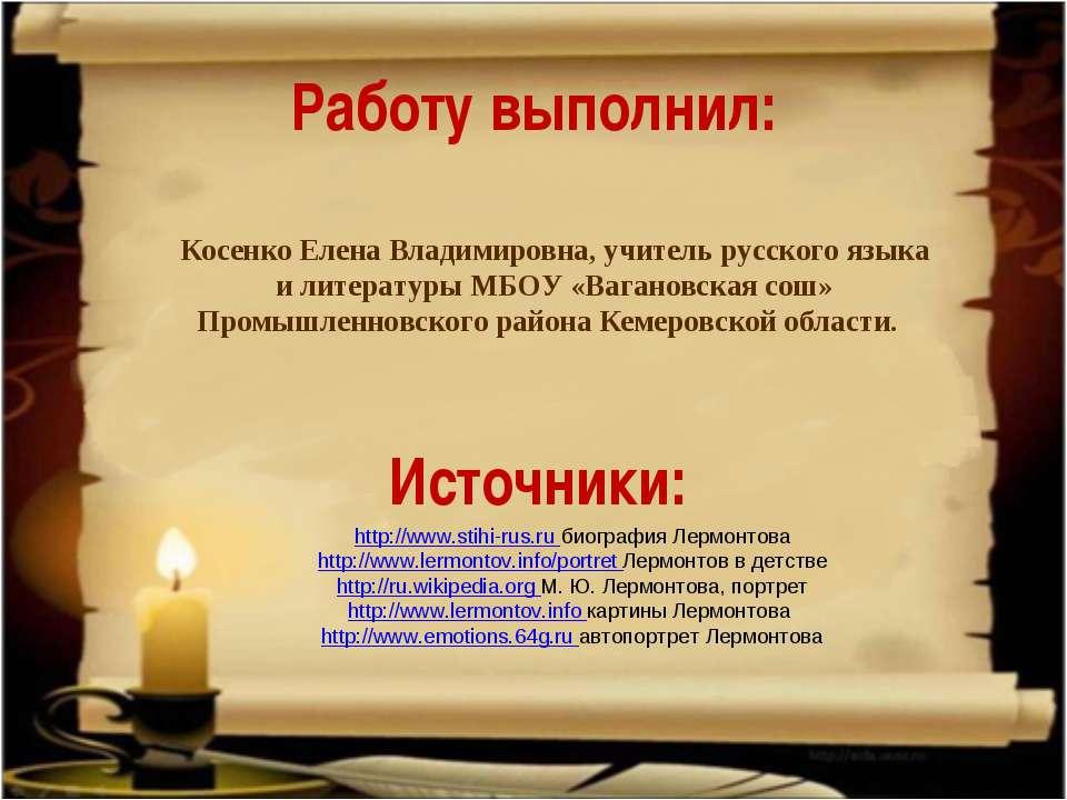 Работу выполнил: http://www.stihi-rus.ru биография Лермонтова http://www.lerm...