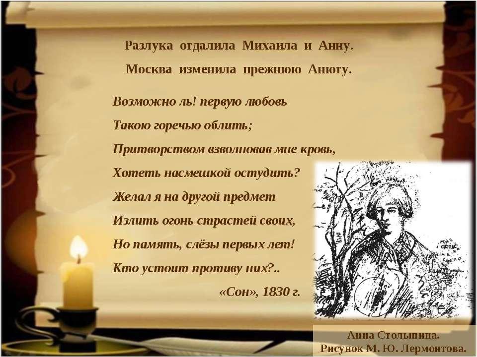 Анна Столыпина. Рисунок М. Ю. Лермонтова. Разлука отдалила Михаила и Анну. Мо...