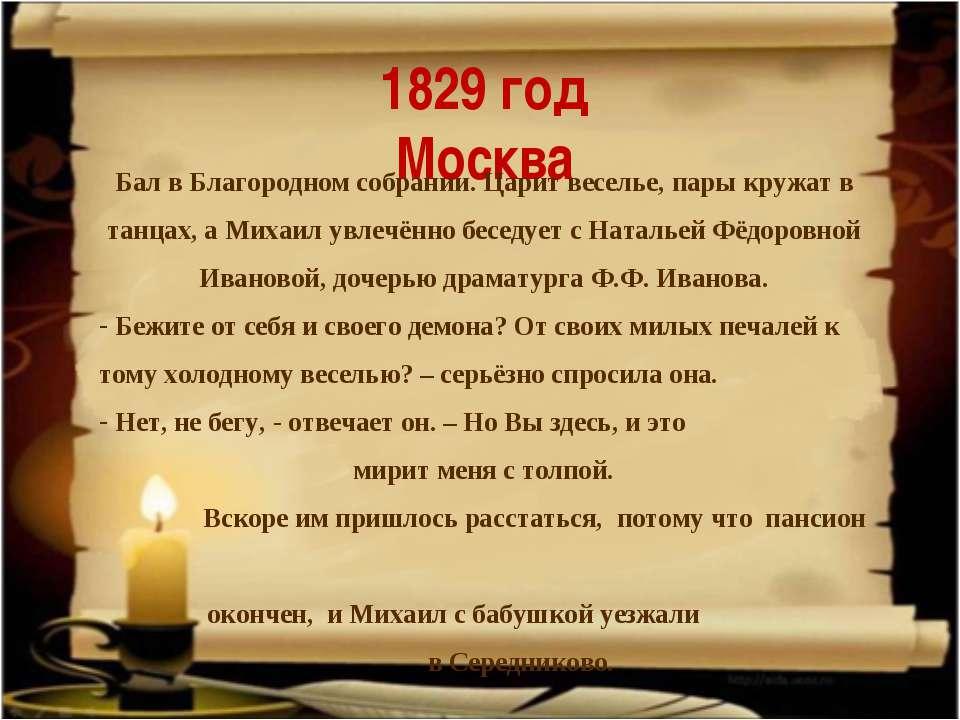 1829 год Москва Бал в Благородном собрании. Царит веселье, пары кружат в танц...