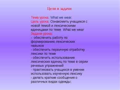 Тема урока: What we wear. Цель урока: Ознакомить учащихся с новой темой и лек...