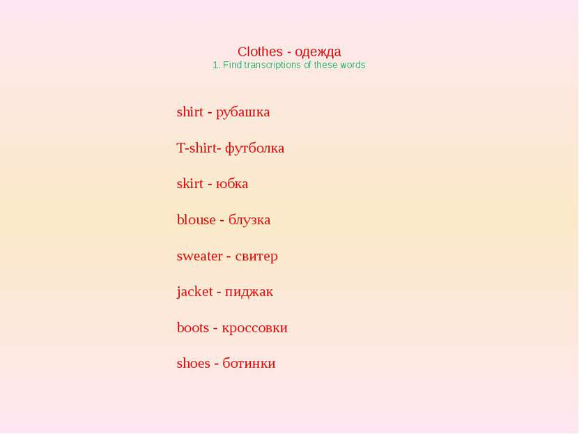 Clothes - одежда 1. Find transcriptions of these words shirt - рубашка T-shir...