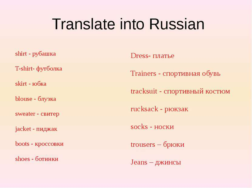 Translate into Russian shirt - рубашка T-shirt- футболка skirt - юбка blouse ...