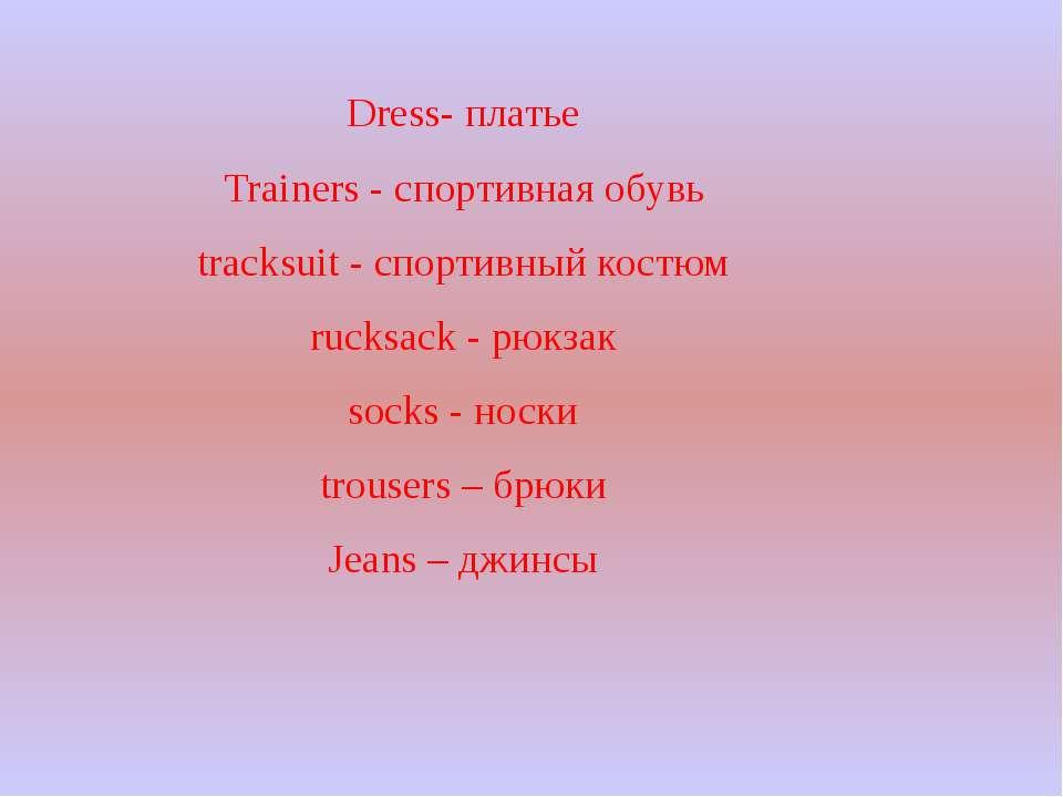 Dress- платье Trainers - спортивная обувь tracksuit - спортивный костюм rucks...