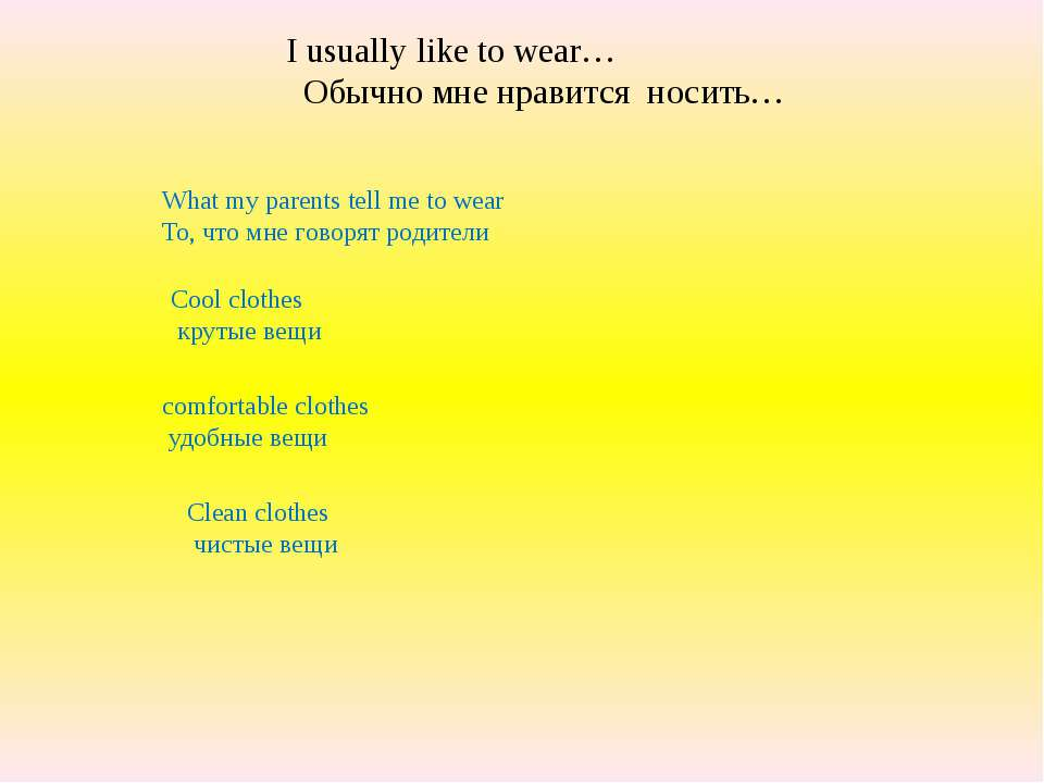I usually like to wear… Обычно мне нравится носить… What my parents tell me t...