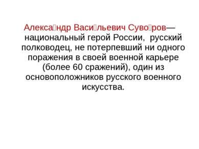 Алекса ндр Васи льевич Суво ров— национальный герой России, русский полководе...
