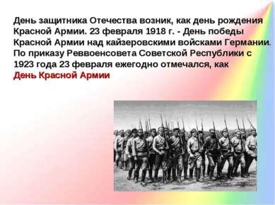 День защитника Отечества возник, как день рождения Красной Армии. 23 февраля ...
