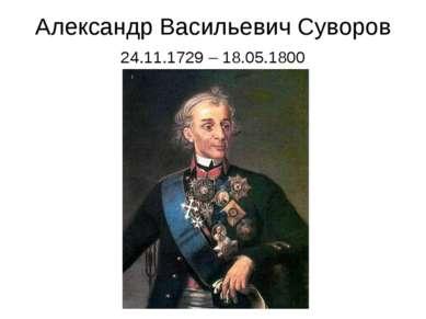 Александр Васильевич Суворов 24.11.1729 – 18.05.1800