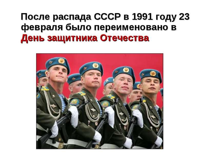 После распада СССР в 1991 году 23 февраля было переименовано в День защитника...