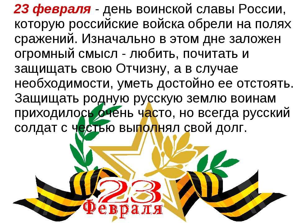 23 февраля - день воинской славы России, которую российские войска обрели на ...