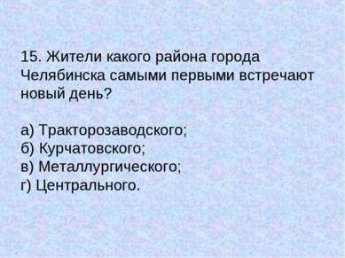 15. Жители какого района города Челябинска самыми первыми встречают новый ден...