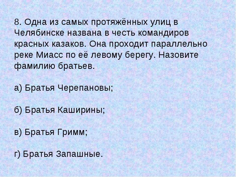 8. Одна из самых протяжённых улиц в Челябинске названа в честь командиров кра...