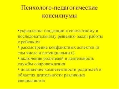 Психолого-педагогические консилиумы укрепление тенденции к совместному и посл...