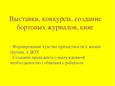 Выставки, конкурсы, создание бортовых журналов, книг - Формирование чувства п...