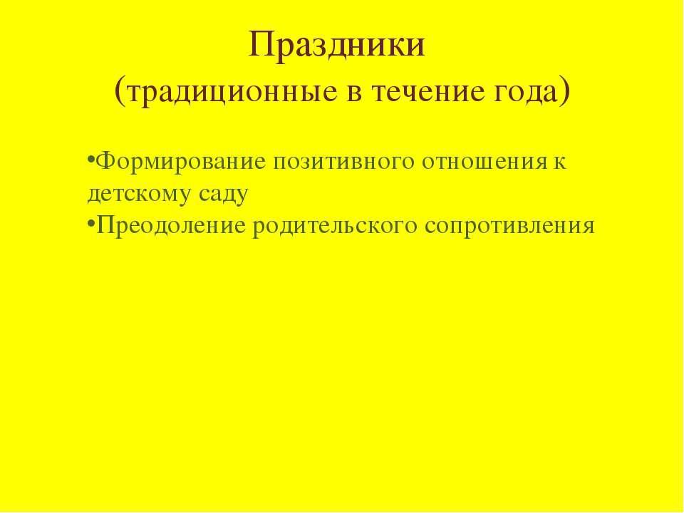 Праздники (традиционные в течение года) Формирование позитивного отношения к ...
