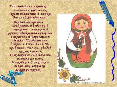 Над созданием игрушки работали художник Сергей Малютин и токарь Василий Звезд...