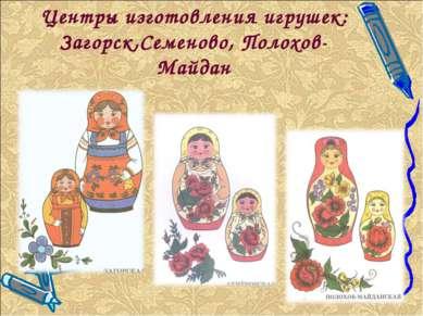 Центры изготовления игрушек: Загорск,Семеново, Полохов- Майдан