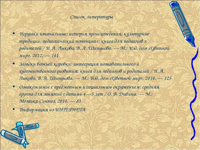 Список литературы Игрушки изначальные: история происхождения, культурные трад...