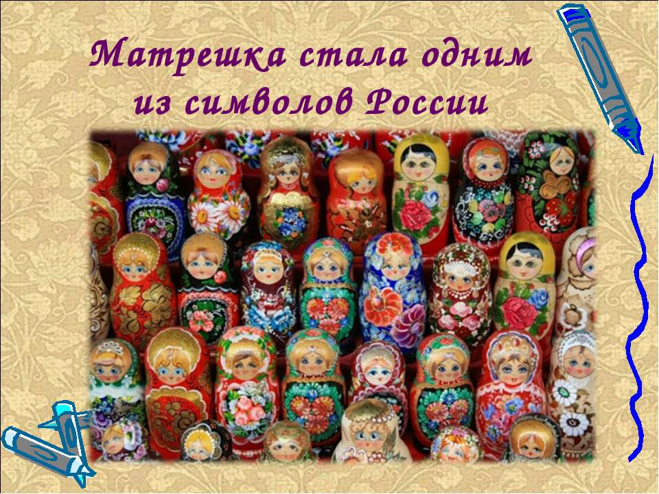 Матрешка стала одним из символов России