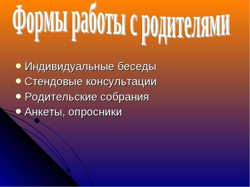 Индивидуальные беседы Стендовые консультации Родительские собрания Анкеты, оп...