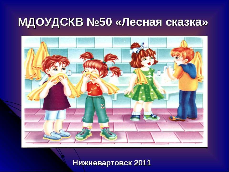 МДОУДСКВ №50 «Лесная сказка» Нижневартовск 2011